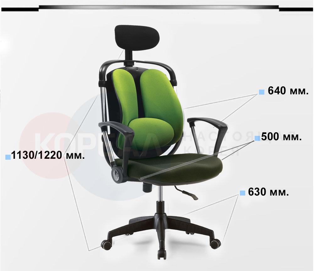 параметры офисного ортопедического кресла
