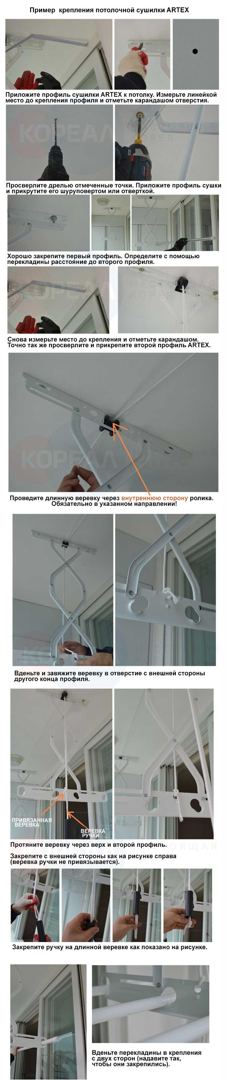 инструкция сушилка потолочная