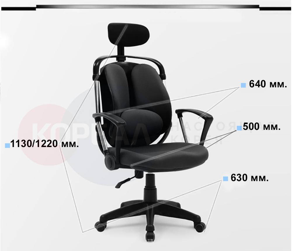 ортопедическое кресло в офис размеры
