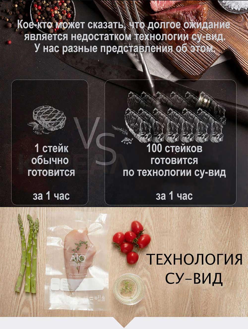 зачем готовить в вакуумной упаковке