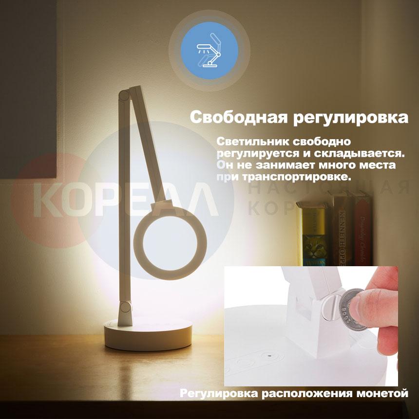 регулируемый светильник