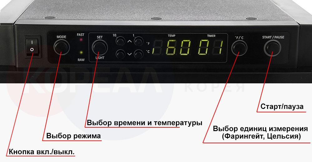 панель управления дегидратором