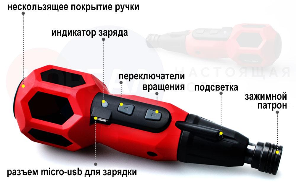 характеристики электрической отвертки