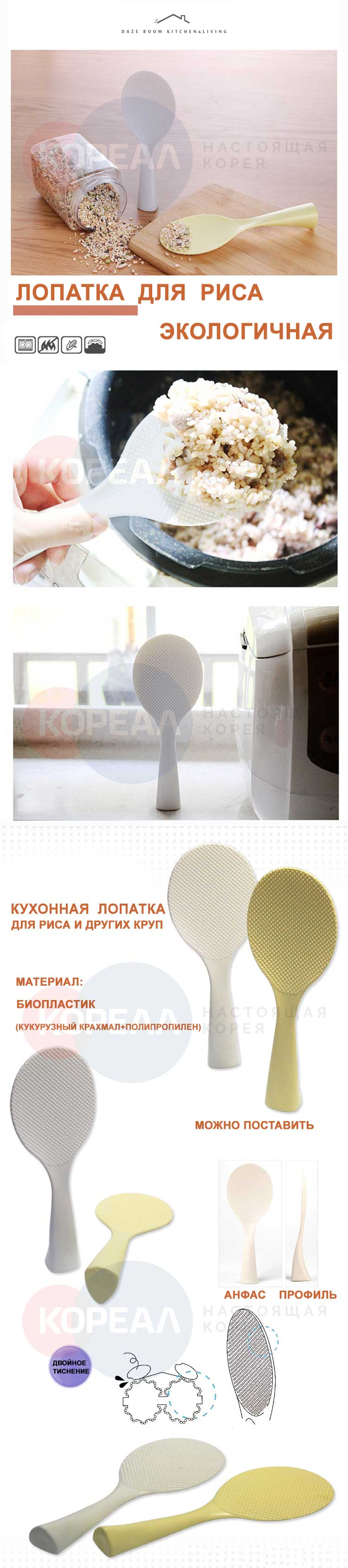 описание лопатки для риса из биопластика