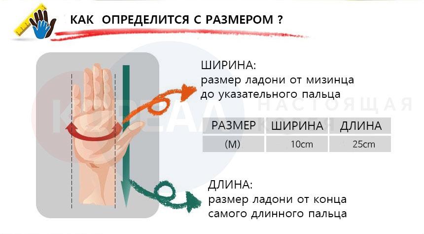 подбор перчаток