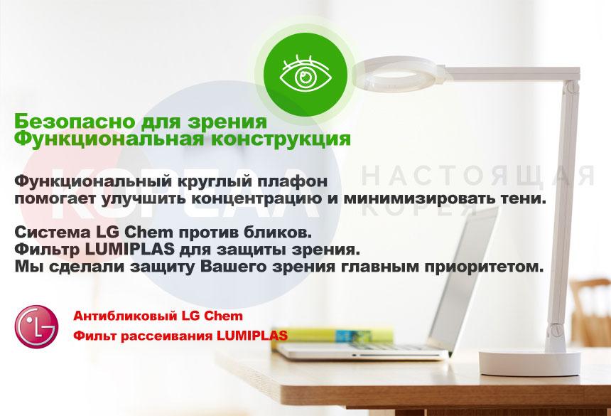 светильник для здоровья